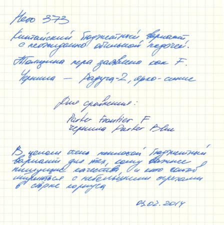 Образец письма Hero 373, перо F, чернила Радуга-2 ярко-синие