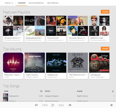 Никаких подборок, как на главной странице магазина Google music, вы здесь не найдете.