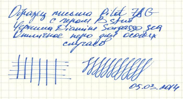 Образец письма Pilot 78G, перо B stub, чернила Diamine Sargasso sea