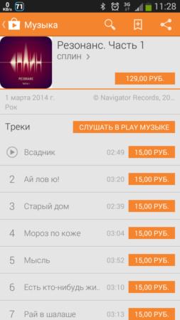 Мобильное приложение Google Music в этом плане намного более демократично.