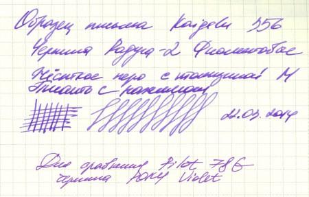 Образец письма Kaigelu 356, перо M, чернила Радуга-2 Фиолетовые