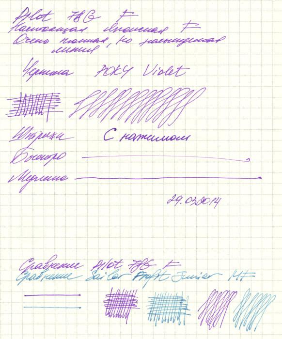 Образец письма Pilot 78G, перо F, чернила Poky Violet