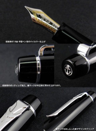 Sailor Professional Gear II - Sigma Σ