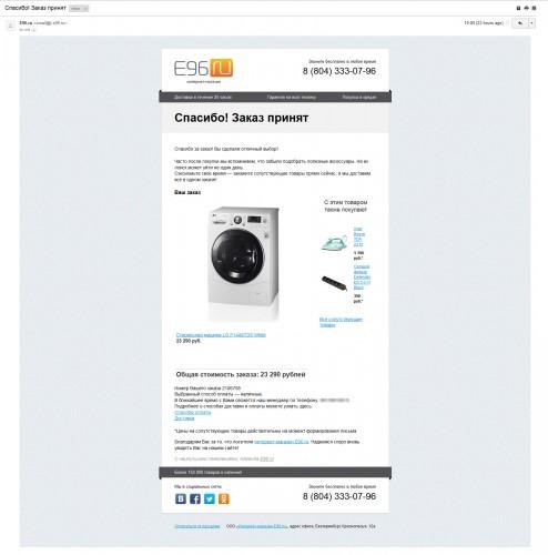 E96 якобы подтвержденный заказ