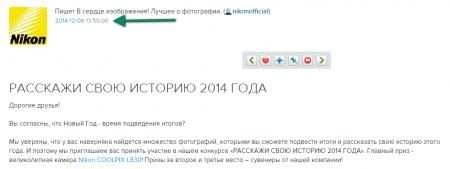 """Дата начала конкурса """"Расскажи свою историю 2014 года"""" в сообществе Nikon"""