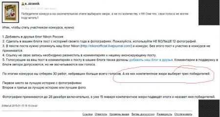 Скришот условий конкурса Nikon