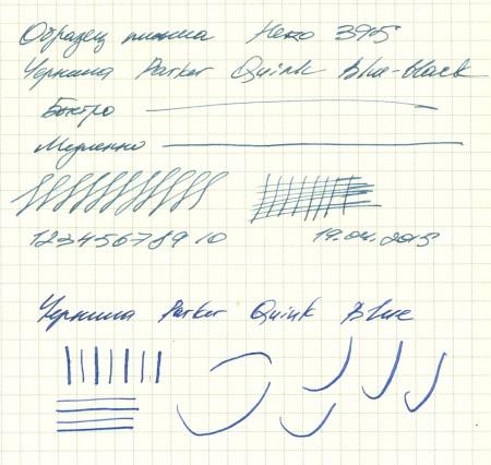 Образец письма Hero 395 с пером F