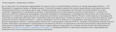 Условия обновления до Windows 10 с сайта microsoft
